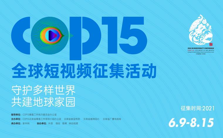 COP15全球短視頻徵集活動