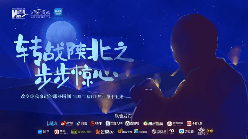 《改变你我命运的那些瞬间》第十五集:转战陕北之步步惊心