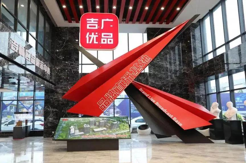 """吉林省广告产业园:以""""好产品、好品牌、好营销""""核心服务战略 助力国货品牌振兴"""
