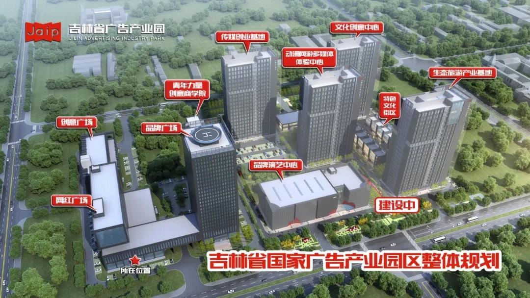 带您走近吉林省广告产业园