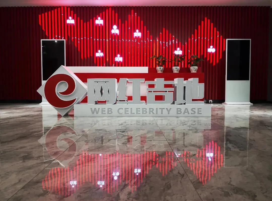 看吉林省广告产业园产业服务之网红吉地