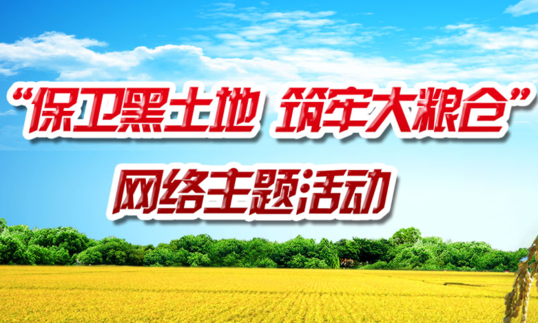 【专题】保卫黑土地 筑牢大粮仓