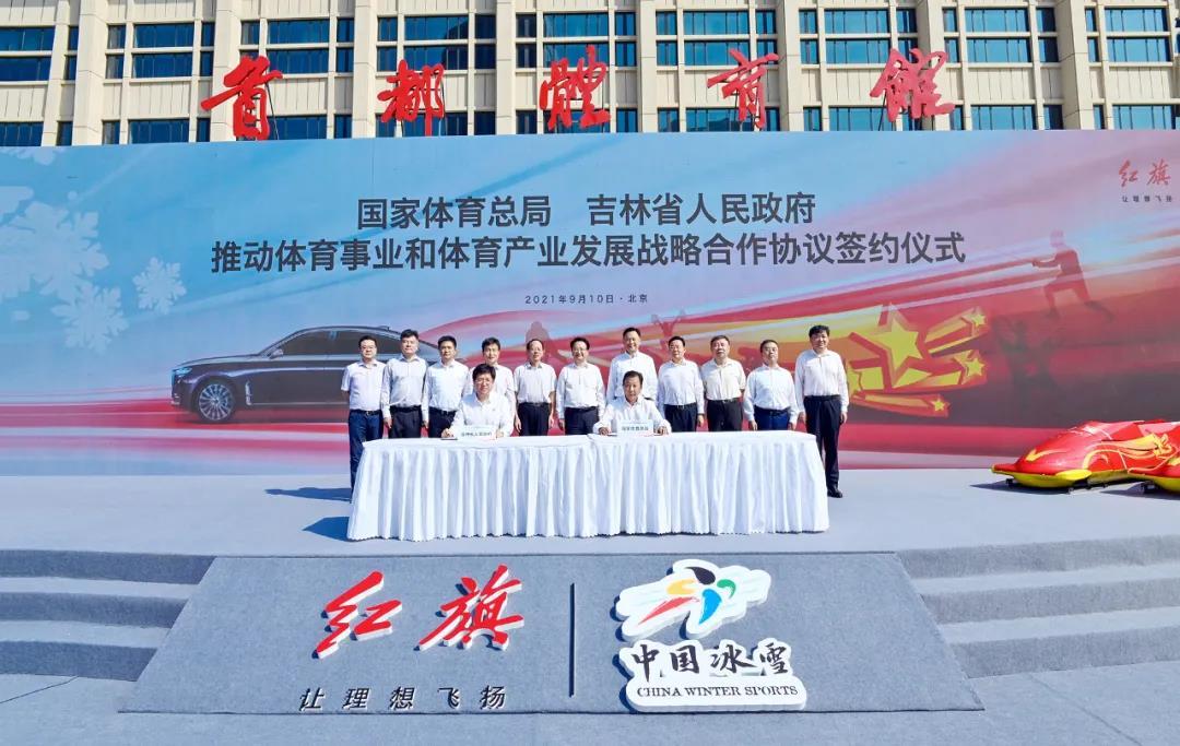 国家体育总局、吉林省人民政府、中国一汽战略合作签约仪式在京举行