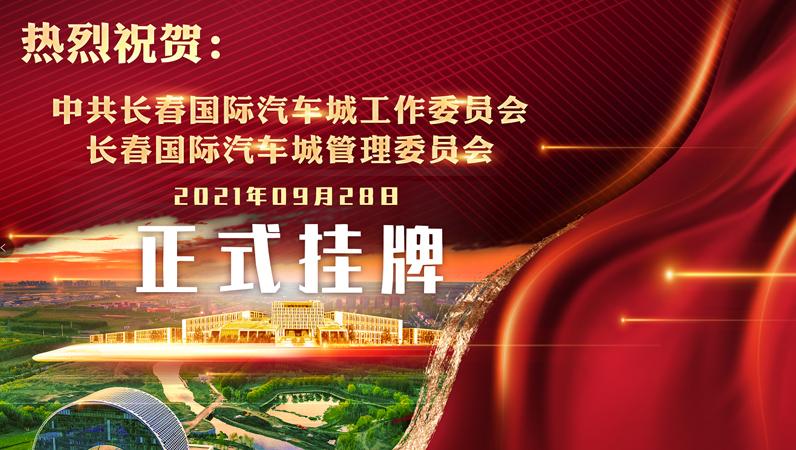 中共长春国际汽车城工作委员会正式挂牌