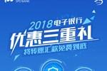 2018电子银行优惠三重礼