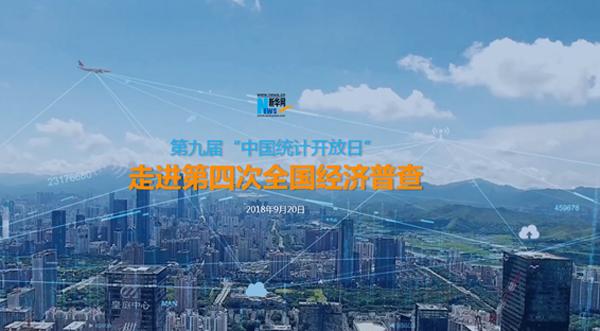 中国开放日将至 聚焦第四次全国经济普查