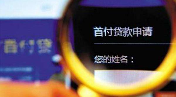 燕郊、涿州首付贷、首付分期重出江湖 首付8万买三居