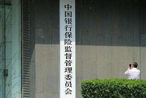 监管发威6家银行被重罚1.5亿