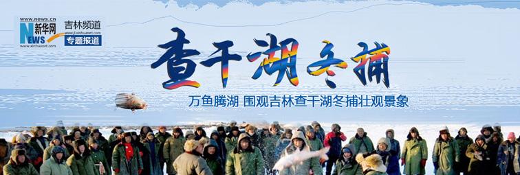 万鱼腾湖 围观吉林查干湖冬捕壮观景象
