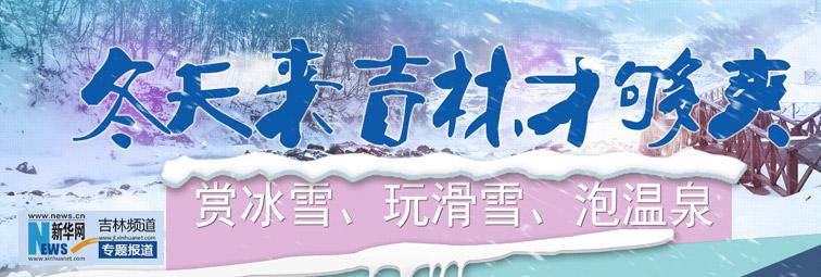 冬天来吉林才够爽 赏冰雪、玩滑雪、泡温泉